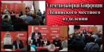 Состоялась V отчетно-выборная Конференция Ленинского местного отделения
