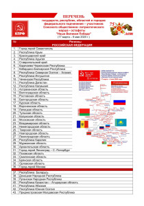 3-перечень-городов-областей-717x1024