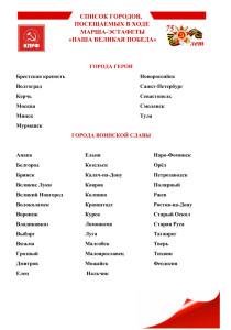 4-1список-городов1-717x1024