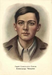 CHekalin_Aleksandr_Pavlovich--25-03-1925--6-11-1941