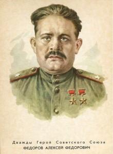 Fedorov_Aleksej_Fedorovich-rukovoditel_partizanskogo_dvizheniya