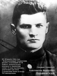 Olshanskij_Konstantin_Fedorovich-starshij_lejtenant