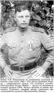 Pokryshkin-iyun-1943 (1)