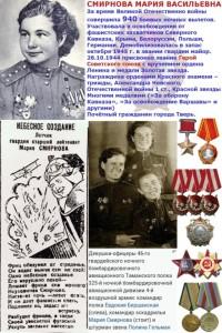 Smirnova_Mariya_Vasilevna-letchik_Geroj_Sovetskogo_Soyuza