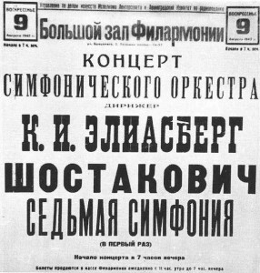 afisha_7_simfoniya_SHostakovich-9-08-1942