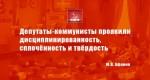 Ю.В. Афонин: При рассмотрении конституционных поправок в региональных заксобраниях депутаты-коммунисты проявили дисциплинированность, сплочённость и твёрдость