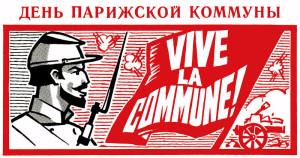 den_parizhskoj_kommuny