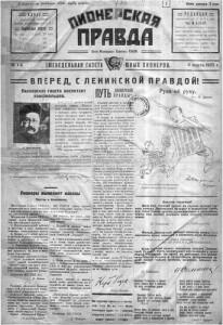 gazeta_Pionerskaya_pravda-pervyj_nomer-6-03-1925