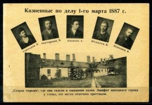 kaznennye_Aleksandr_Ulyanov_i_drugie_20_maya_1887