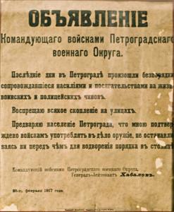obyavlenie_komanduyushchego_Petrogradskim_voennym_okrugom_Habalova-10-03-1917--25-02-1917