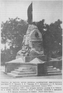 pamyatnik_na_mogile_rukovoditelej_sevastopolskogo_vosstaniya_1905
