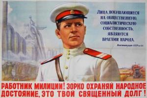rabotnik_milicii_zorko_ohranyaj_narodnoe_dostoyanie