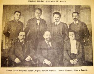russkaya_mirnaya_delegaciya_v_Breste