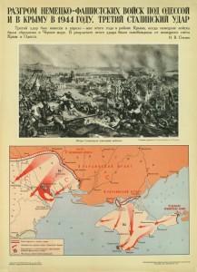 Крымская операция