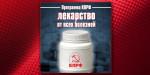 РОМАН КИЯШКО: Программа КПРФ. Лекарство от всех болезней