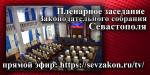 Внеочередное пленарное заседание Законодательного Собрания города Севастополя