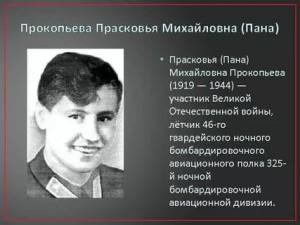 Панна Прокоптева