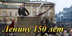 ЛЕНИНУ 150 ЛЕТ! Севастопольские коммунисты и комсомольцы отметили эту великую дату