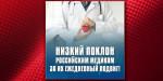 Г.А.Зюганов: НИЗКИЙ ПОКЛОН РОССИЙСКИМ МЕДИКАМ ЗА ИХ ЕЖЕДНЕВНЫЙ ПОДВИГ