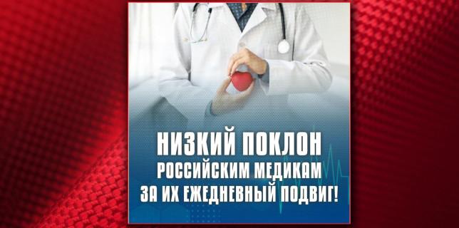 спасибо врачам