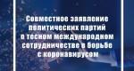 Совместное заявление политических партий о тесном международном сотрудничестве в борьбе с коронавирусом нового типа COVID-19