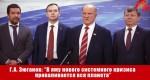 Г.А. Зюганов: «В яму нового системного кризиса проваливается вся планета»