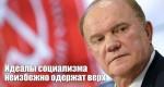 Г.А. Зюганов: Идеалы социализма неизбежно одержат верх