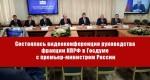 Состоялась видеоконференция руководства фракции КПРФ в Госдуме с премьер-министром России