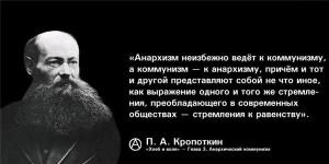 Kropotkin-anarhizm_vedet_k_kommunizmu