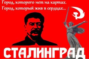 Stalingrad_v_nashih_serdcah