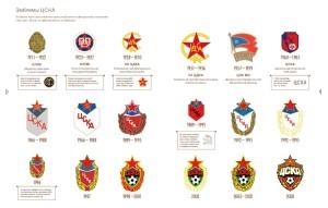 emblemy_CSKA
