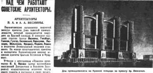 gazeta_Pravda-30-10-1934-arhitektory_bratya_Vesniny