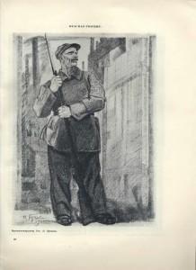krasnaya_gvardiya-aprel-1917