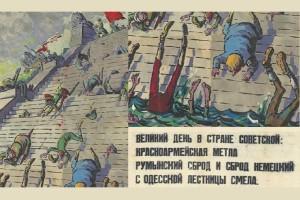 krasnoarmejskaya_metla_s_odesskoj_lestnicy_smela