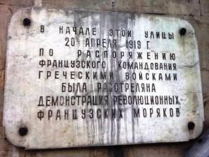 memorialnaya_doska-Sevastopol-Bolshaya_Morskaya-rasstrel_revolyucionnyh_francuzskih_moryakov