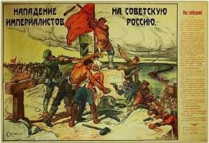 napadenie_imperialistov_na_sovetskuyu_Rossiyu