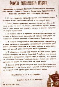 pervaya_edinaya_sovetskaya_voennaya_prisyaga-formula_torzhestvennogo_obeshchaniya-22-04-1918