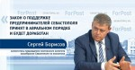 СЕРГЕЙ БОРИСОВ: Закон о поддержке предпринимателей принимался в авральном порядке