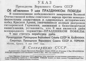 ukaz_8maja_1945