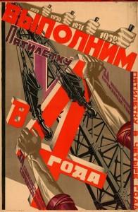 vypolnim_pyatiletku_v_chetyre_goda-Kuleshov_Konstantin-1929