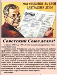 zakon_o_pensiyah_15-aprelya-1929
