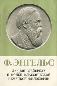 «Людвиг Фейербах и конец классической немецкой философии»