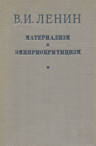 «Материализм и эмпириокритицизм»
