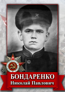 Бондаренко Николай Павлович
