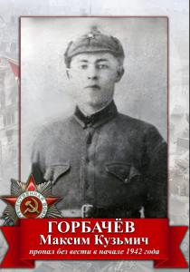 Горбачев М.К.