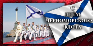 День черноморского флота мини