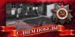 К 75-летию Победы! Песни военных лет