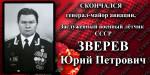 Вечная память настоящему коммунисту!