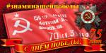 Продолжается  интернет-акция «Знамя нашей Победы»!
