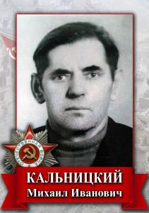 Кальницкий Михаил Иванович